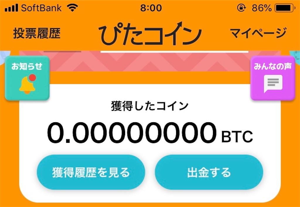 ビットコイン 送金一週間