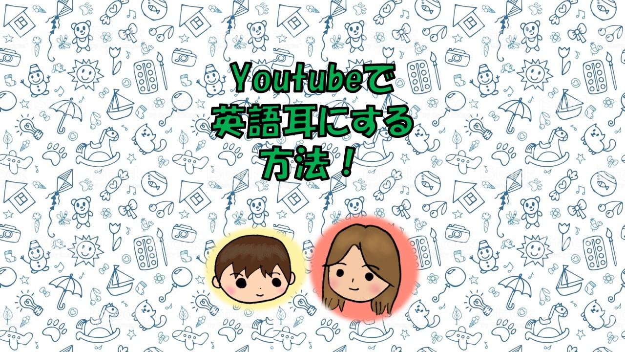 Youtubeで英語耳にする方法