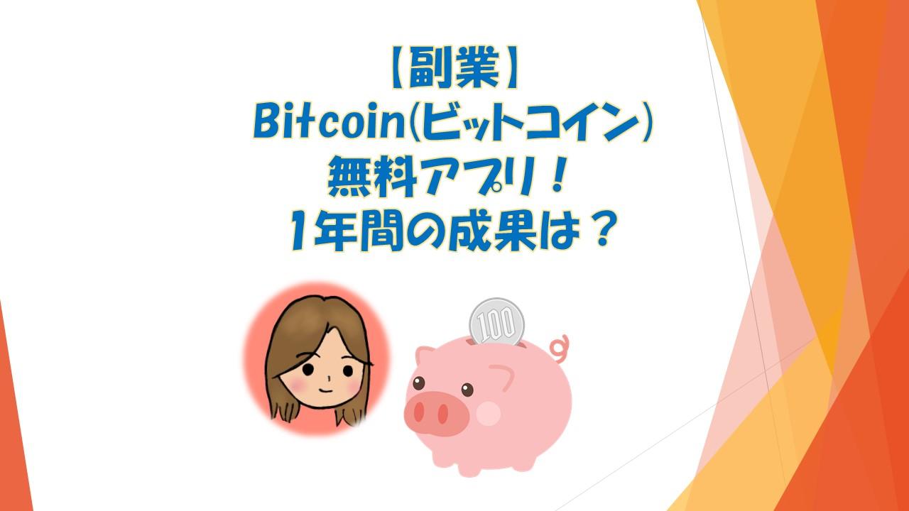 ビットコインが無料でもらえるゲームアプリ4選!【実際稼げるかやってみた】